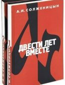 Two Hundred Years Together (Complete Edition in 2 Volumes) Dvesti Let Vmeste – v 2-h Tomah (in Rus